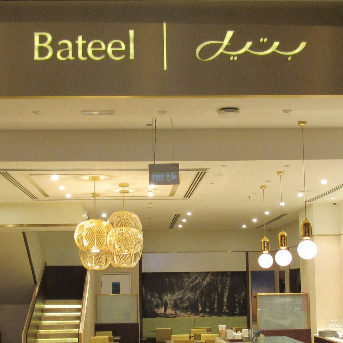 BATEEL CAFE - MALL OF QATAR